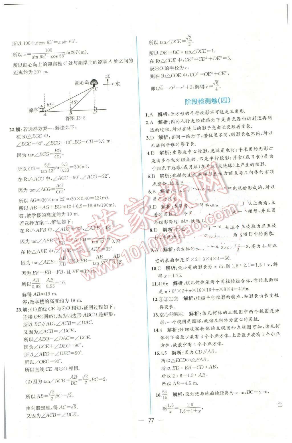 2016年同步导学案课时练九年级数学下册人教版第53页