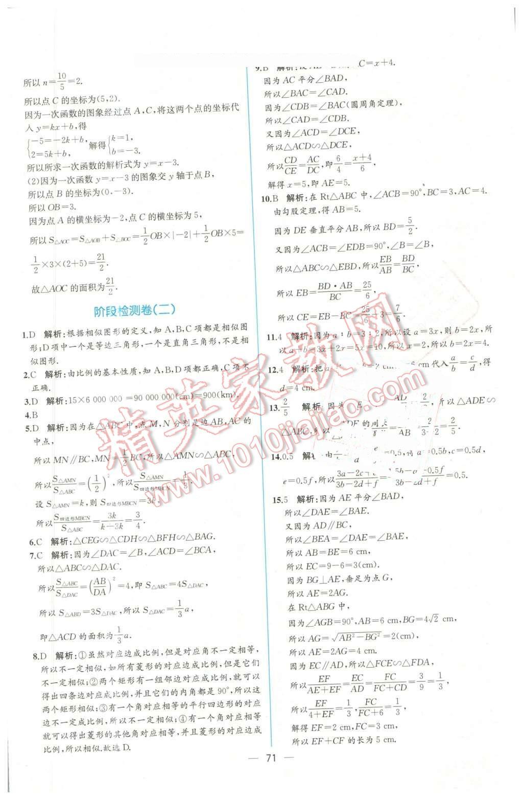 2016年同步导学案课时练九年级数学下册人教版第47页