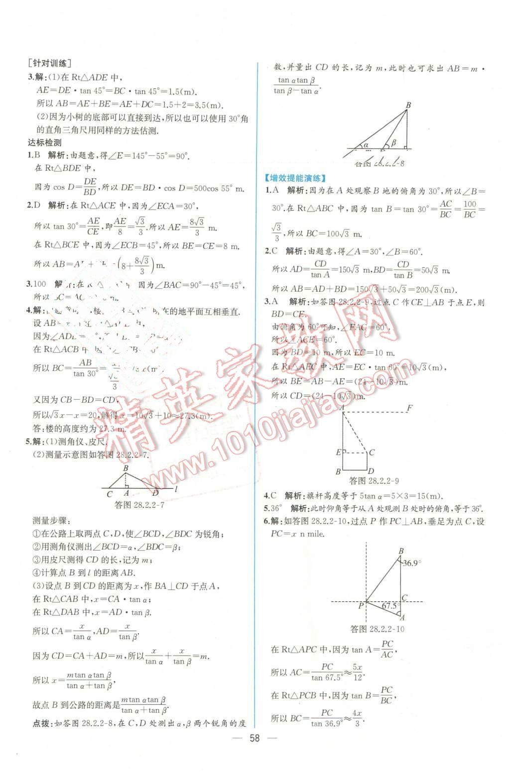 2016年同步导学案课时练九年级数学下册人教版第34页