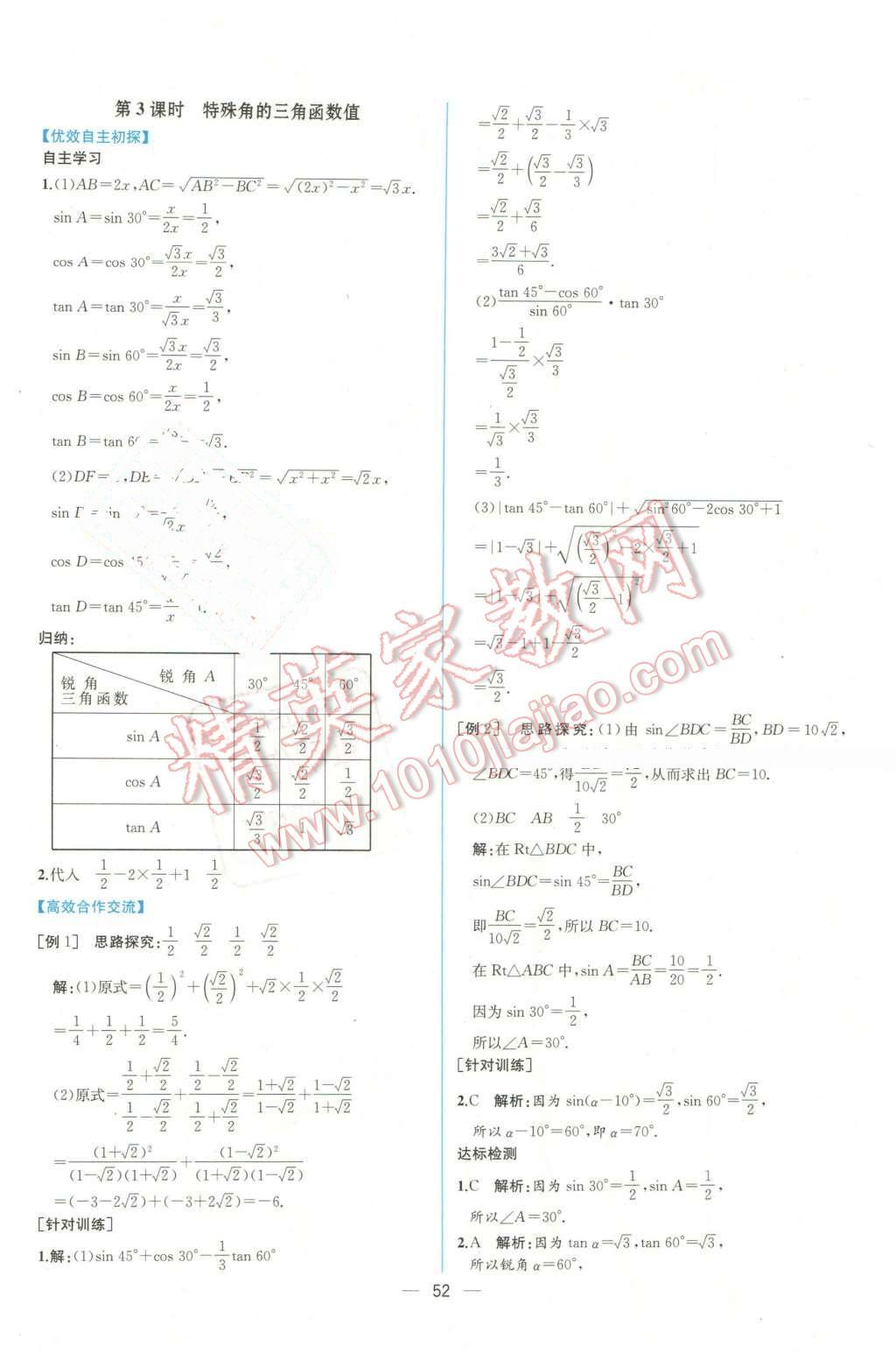 2016年同步导学案课时练九年级数学下册人教版第28页