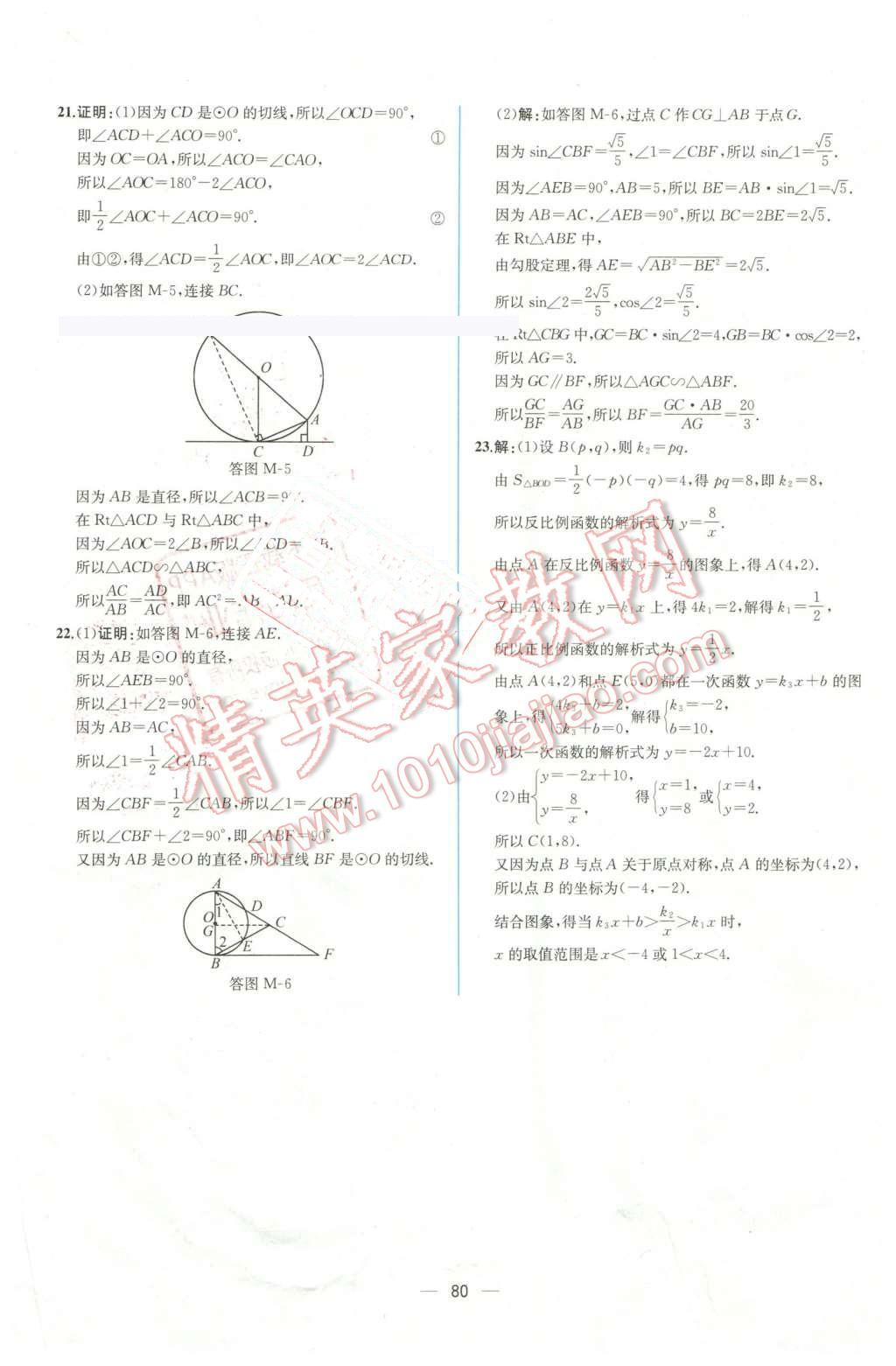 2016年同步导学案课时练九年级数学下册人教版第56页