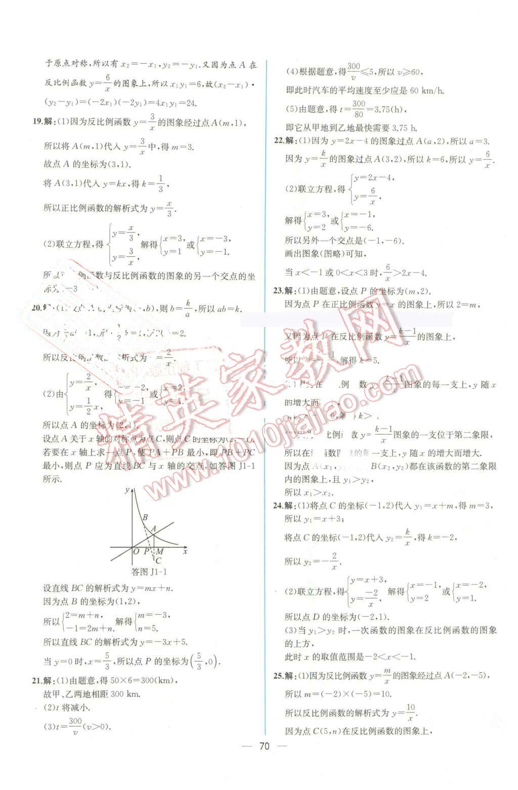 2016年同步导学案课时练九年级数学下册人教版第46页