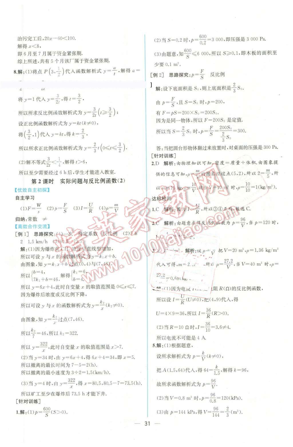 2016年同步导学案课时练九年级数学下册人教版第7页