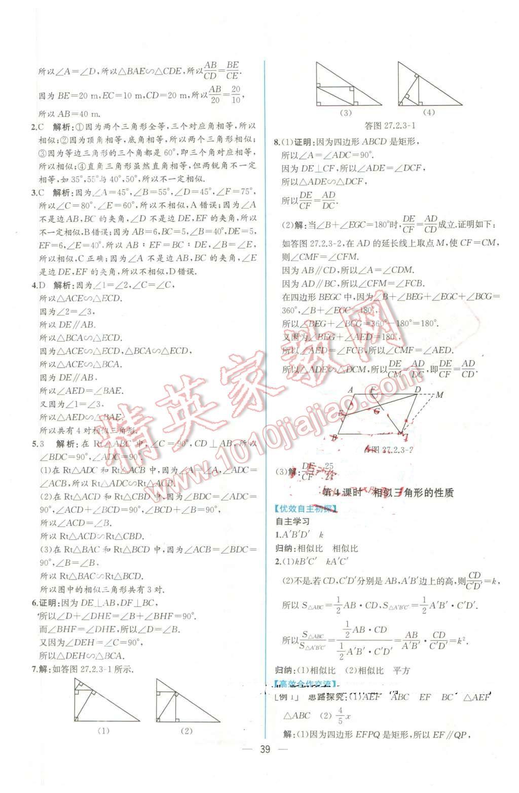 2016年同步导学案课时练九年级数学下册人教版第15页