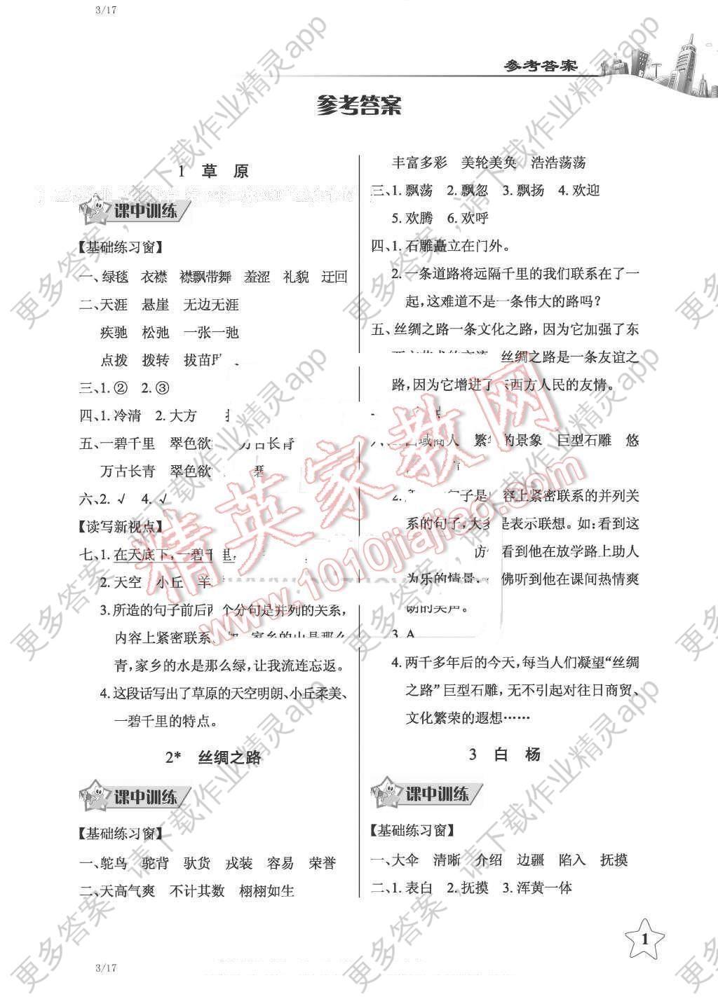 2016年长江作业本v语文练习册五语文年级下册西安浐二小学灞图片