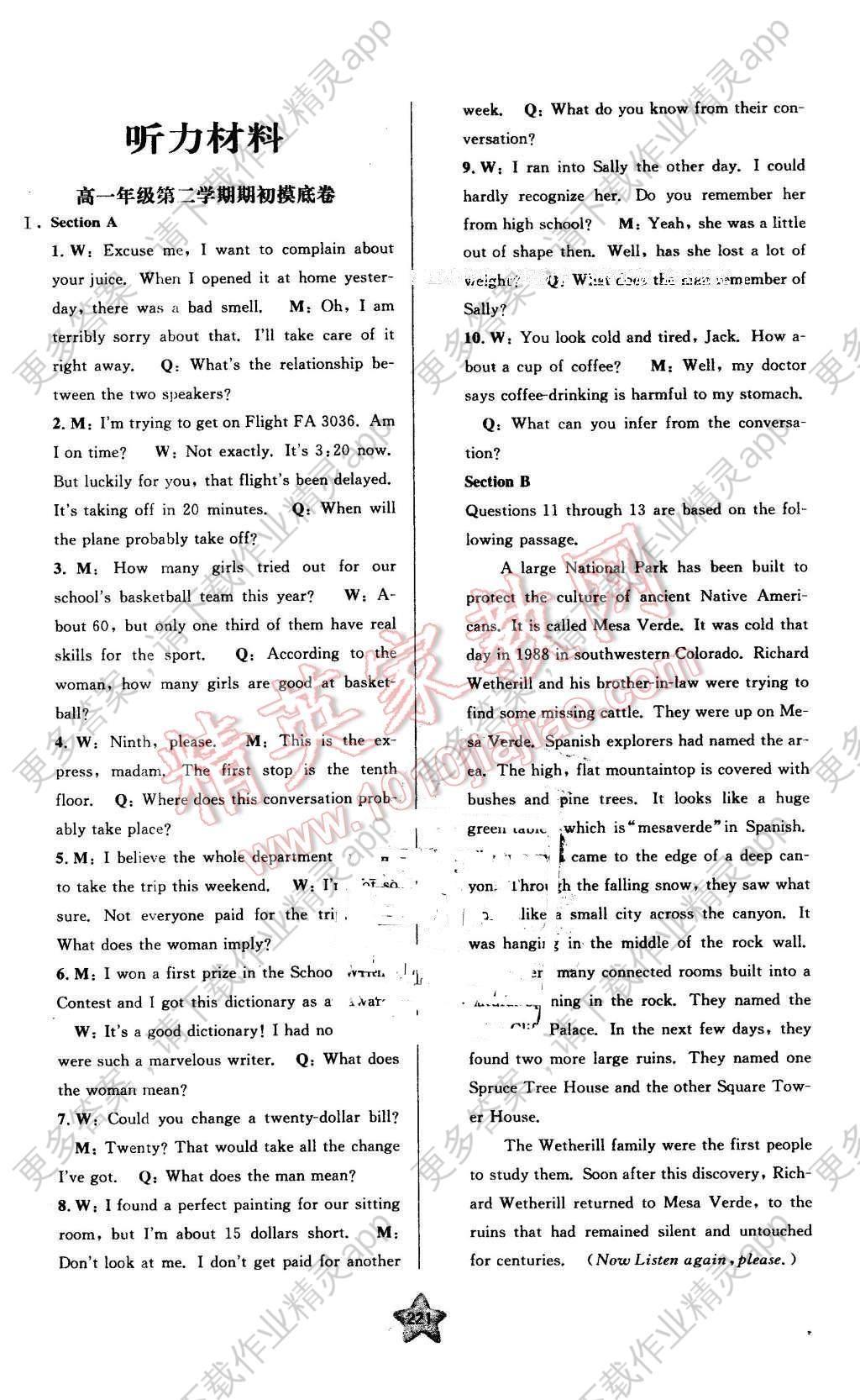年级初中英语六日记上答案金牌教练运动会开幕式图片