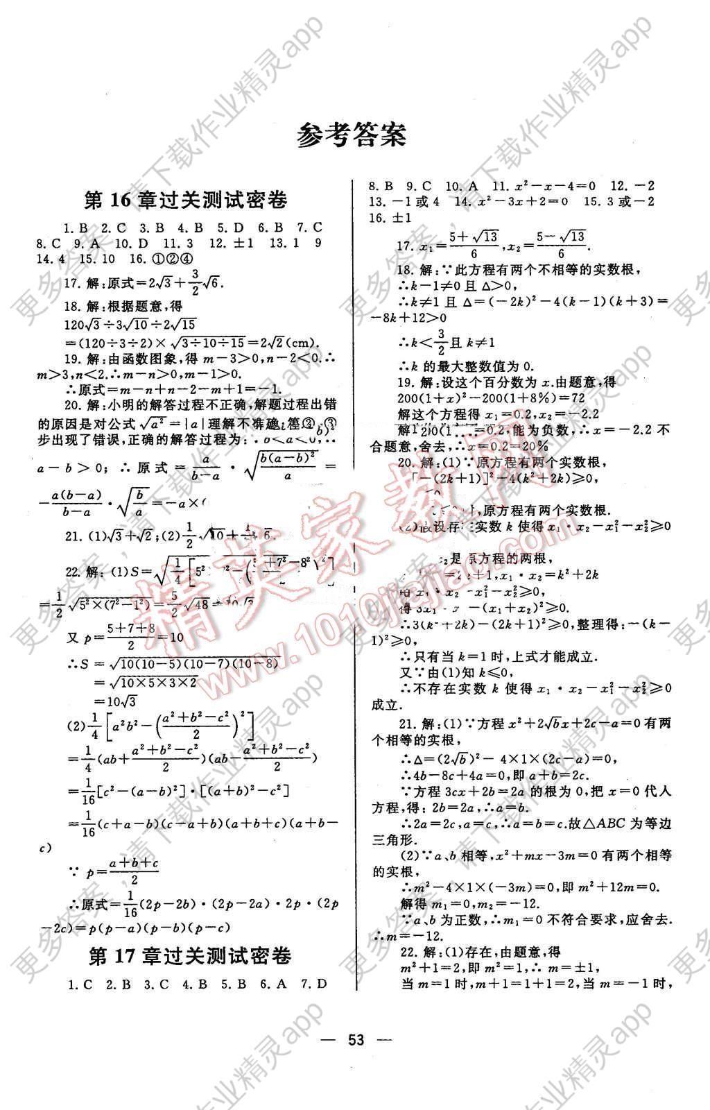 2016年期末冲刺满分卷八年级数学下册沪科版答案图片