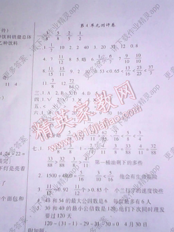 课本人教版五年级数学下册答案图片