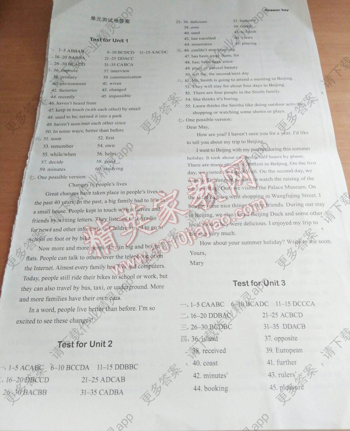 2014年初中英语年级练八初中译林答案版课课能力测试语文教学下册图片