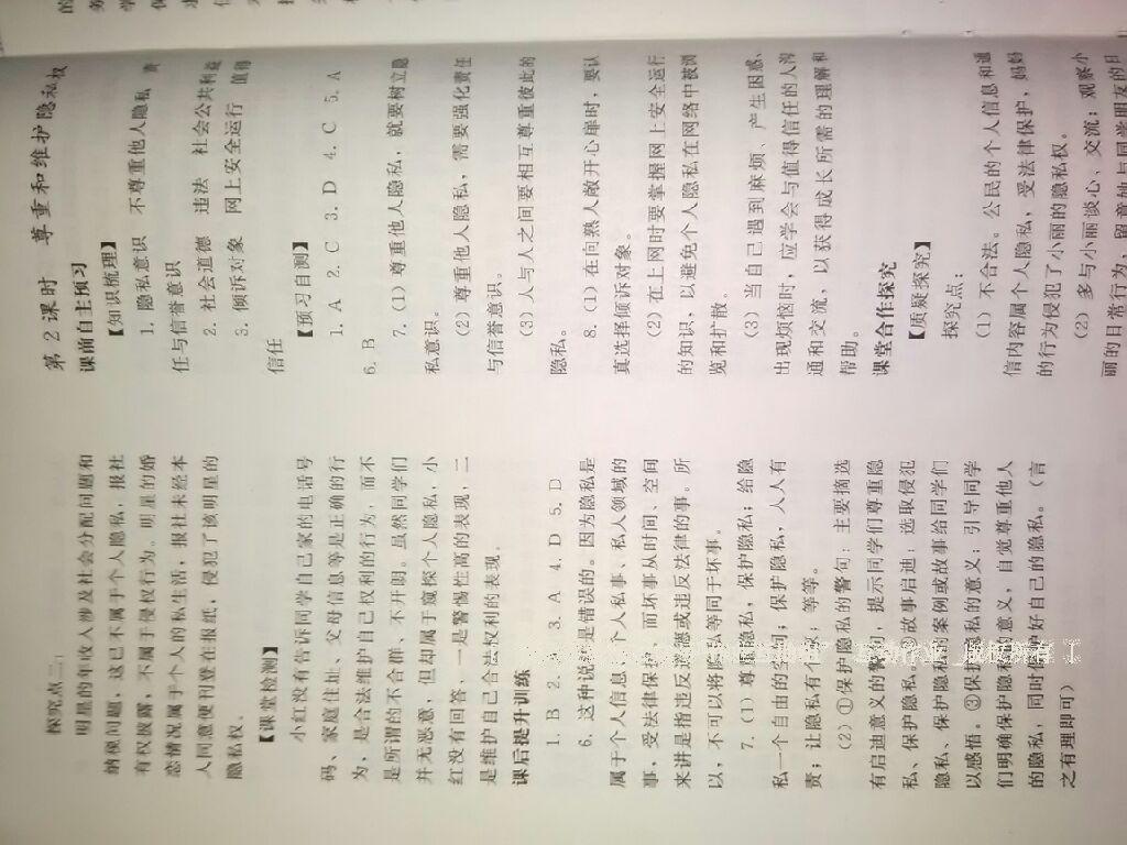 淮阴侯列传练习答案_文档下载