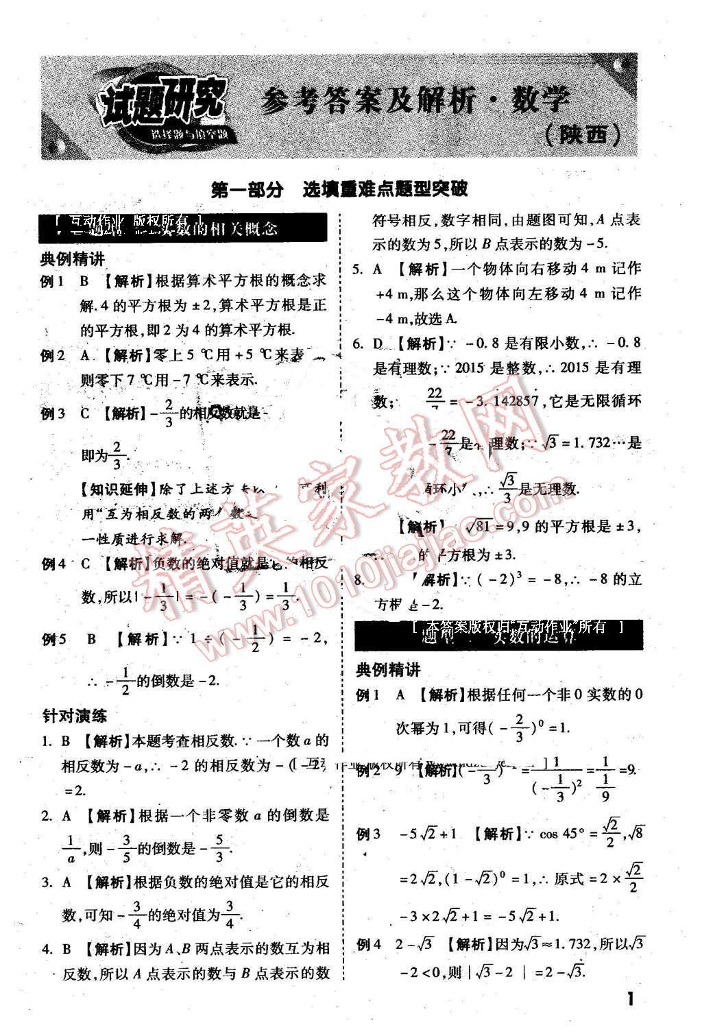 2016年万唯教育陕西中考试题研究选择题与填空题数学第9年第9版第1页