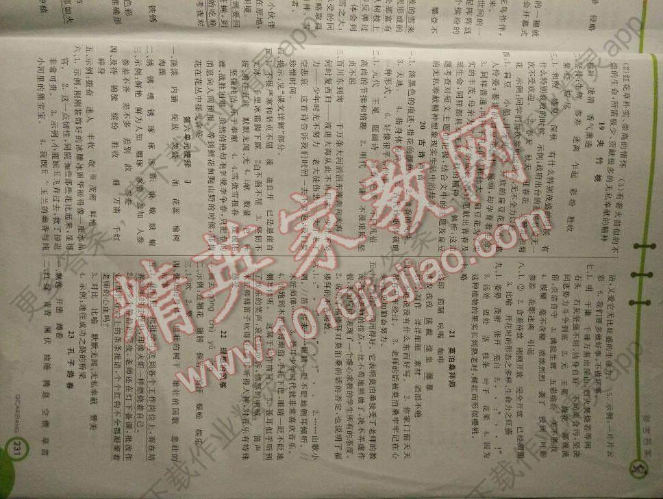2016年七彩课堂六年级语文下册苏教版答案