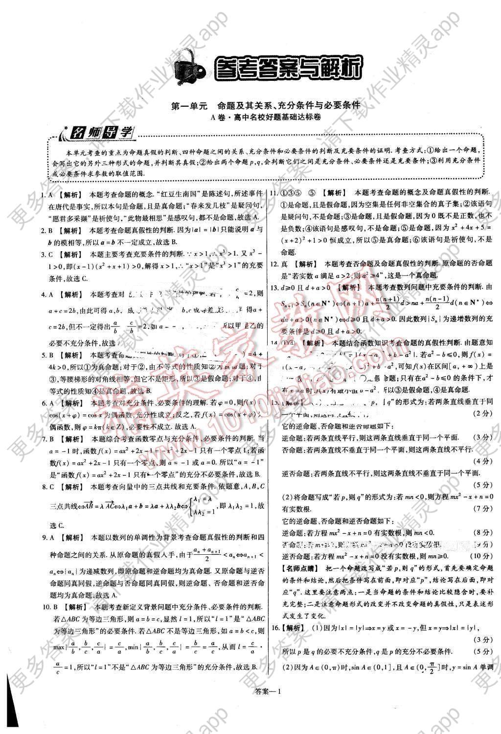 2016年金考卷活页题选高中数学选修2-1人教A