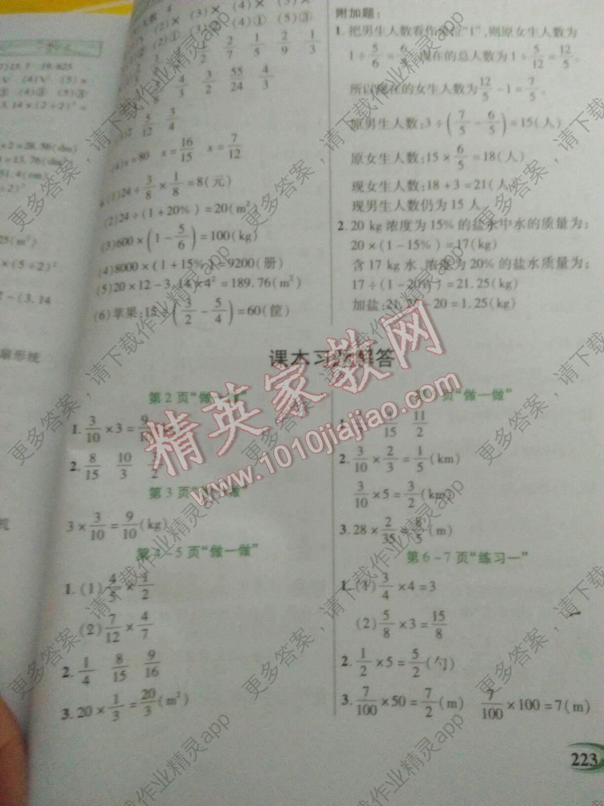 课本人教版六年级数学上册答案图片