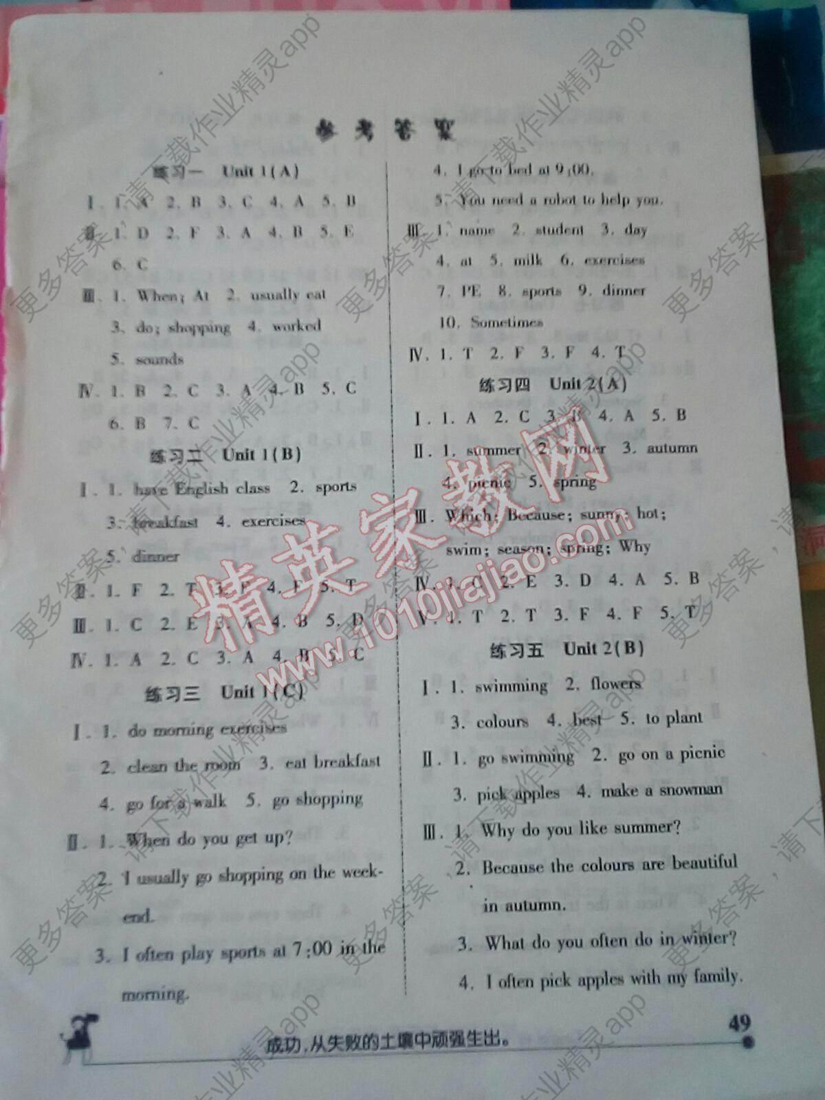 小学五年级的英语寒假作业所有答案!急 版本是:长江