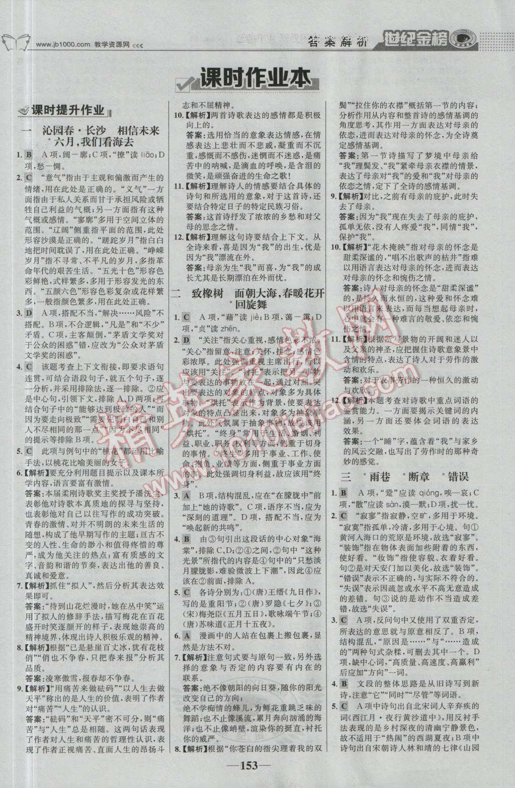 金榜全程篮球语文参考高中方略学习1苏教版必修答案第12页湖北省2016高中世纪图片