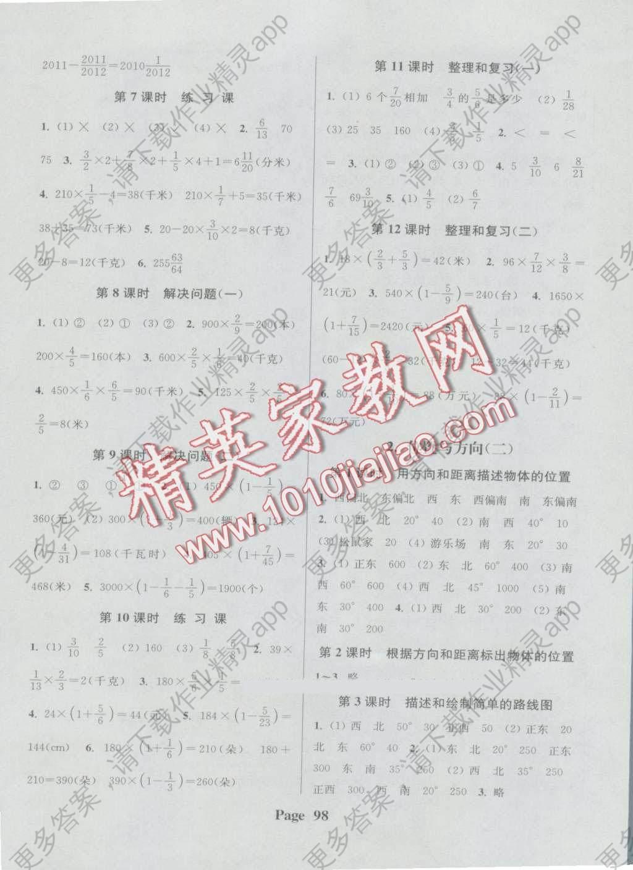2016年通城学典课时新体验六年级数学上册人教版答案
