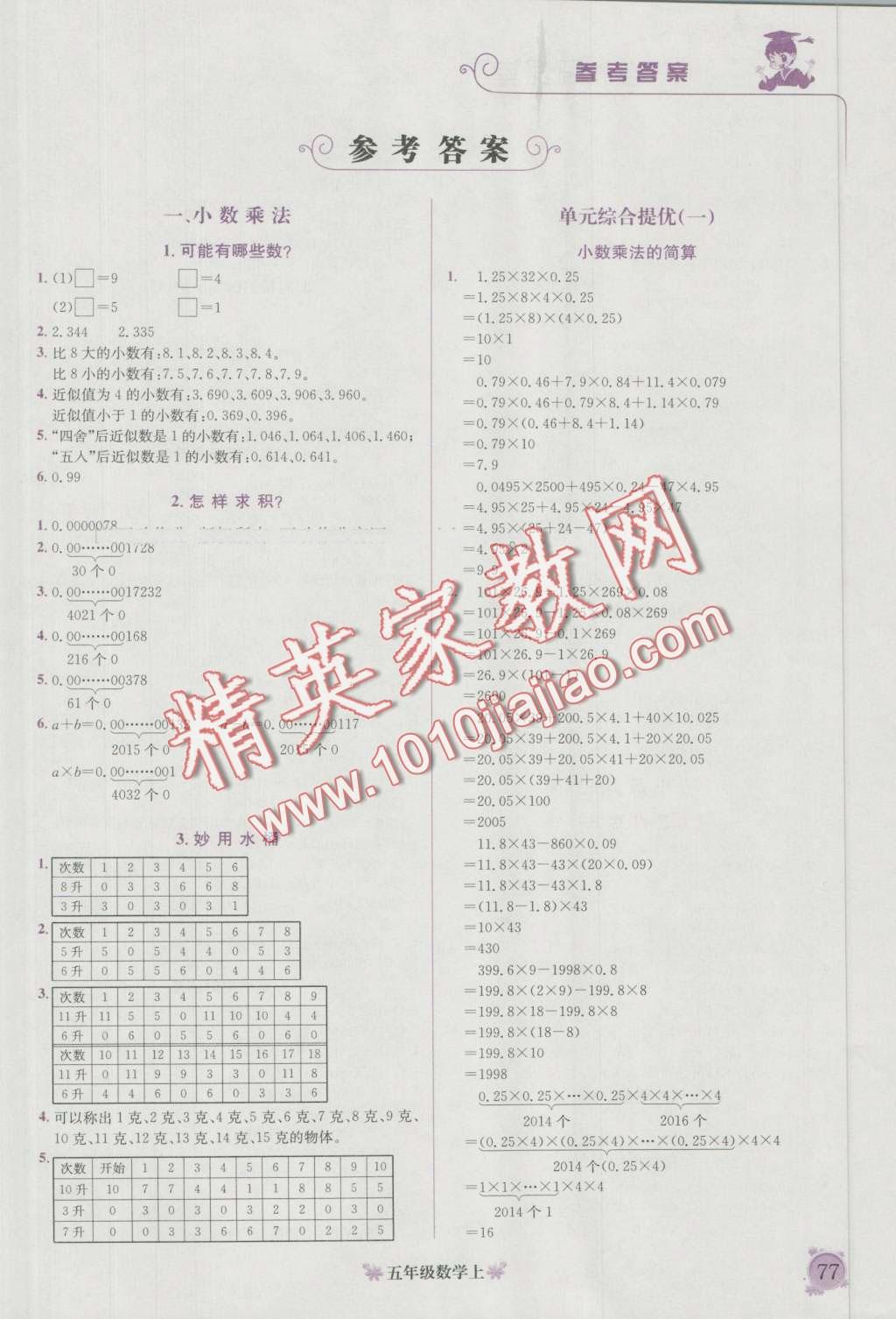 五年级上册语文手抄报