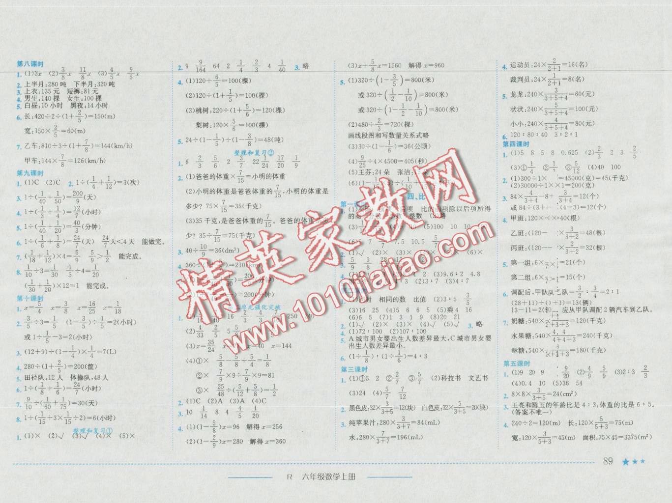 2016年黄冈小状元作业本六年级数学上册人教版第3页