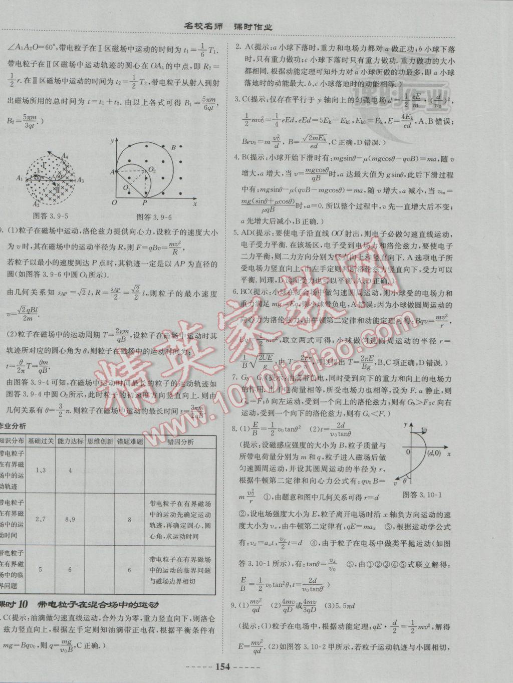 名校名师答案作业高中课时选修3-1人教版参考高中第35页物理柯尊尧图片