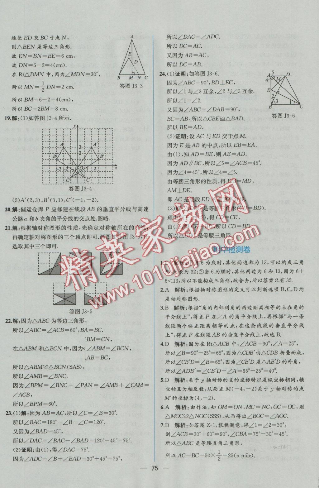 2016年同步导学案课时练八年级数学上册人教版参考答案第47页