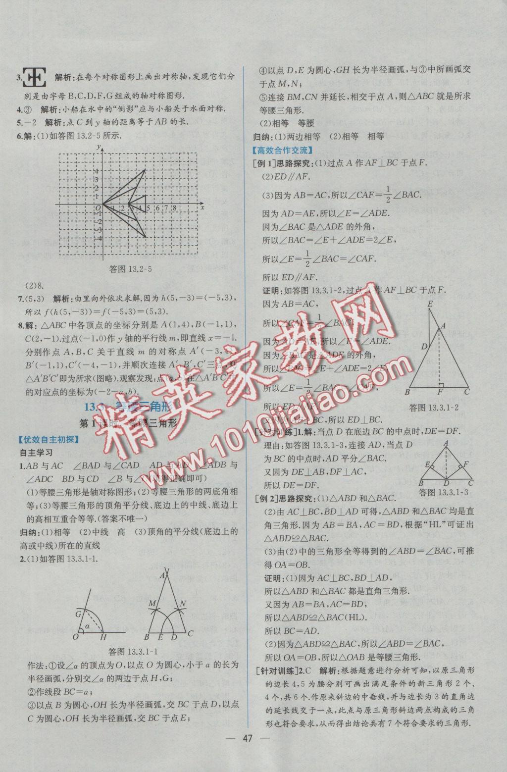 2016年同步导学案课时练八年级数学上册人教版参考答案第19页