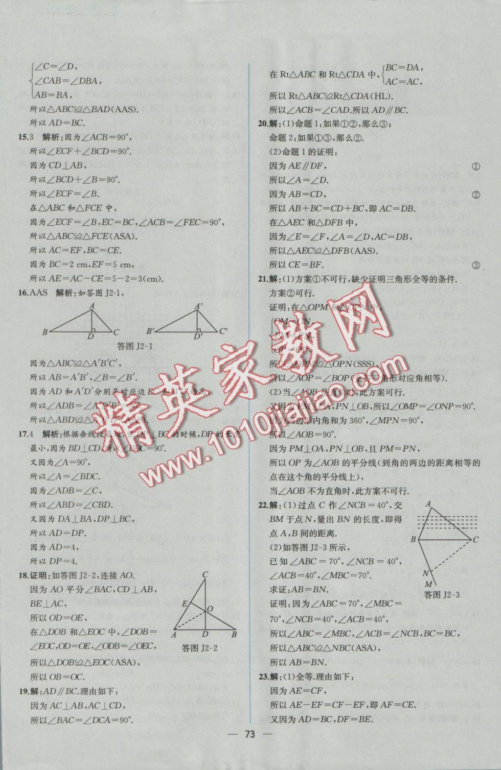 2016年同步导学案课时练八年级数学上册人教版参考答案第45页