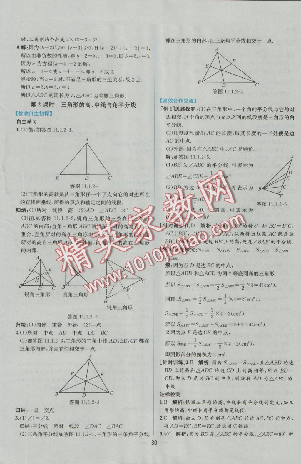 2016年同步导学案课时练八年级数学上册人教版参考答案第2页