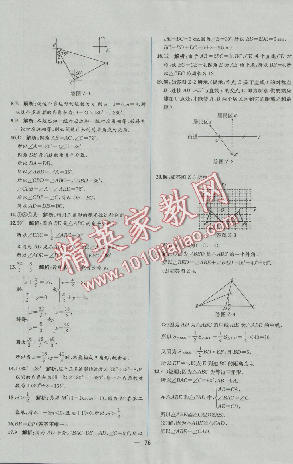 2016年同步导学案课时练八年级数学上册人教版参考答案第48页