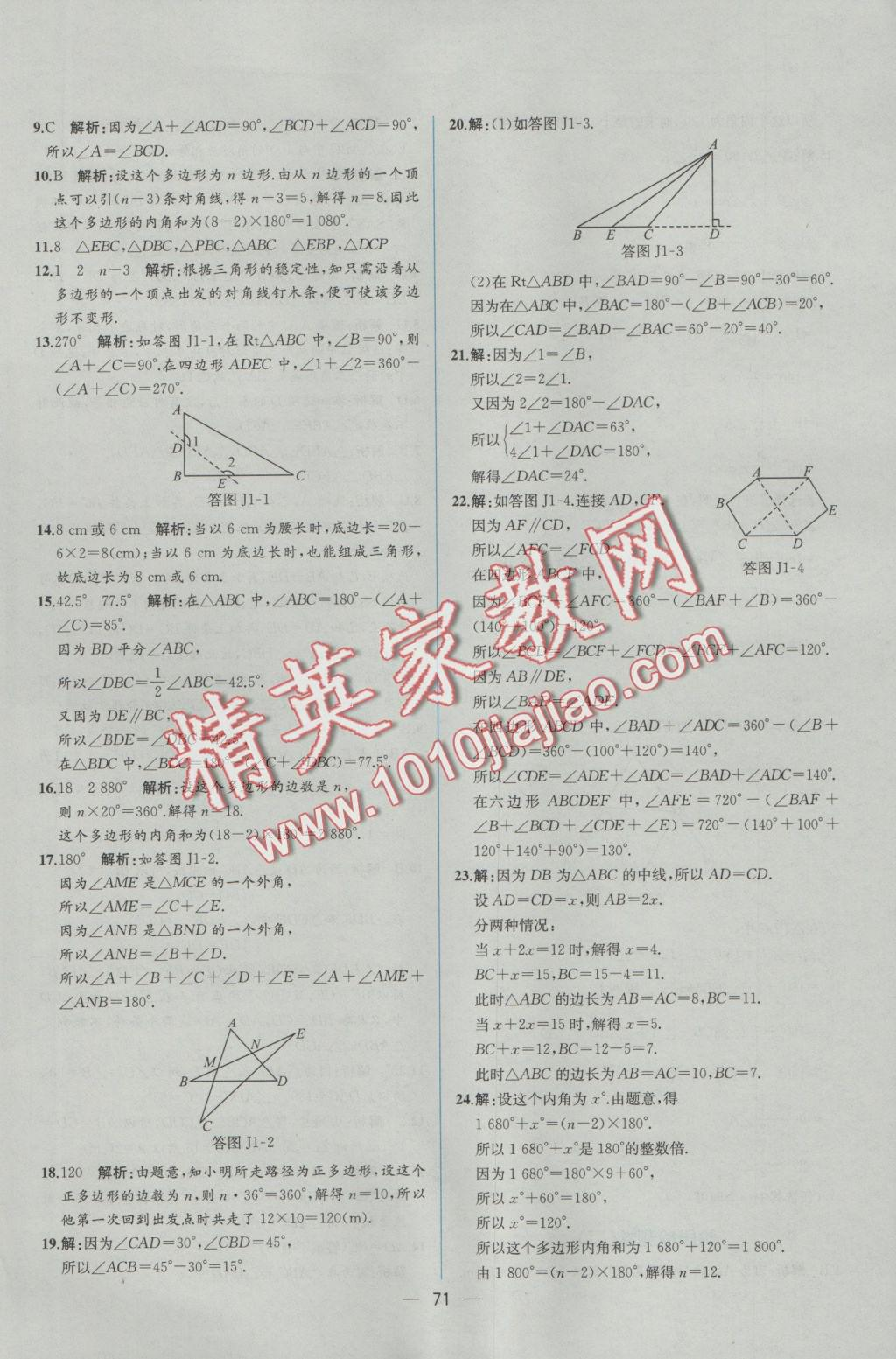 2016年同步导学案课时练八年级数学上册人教版参考答案第43页