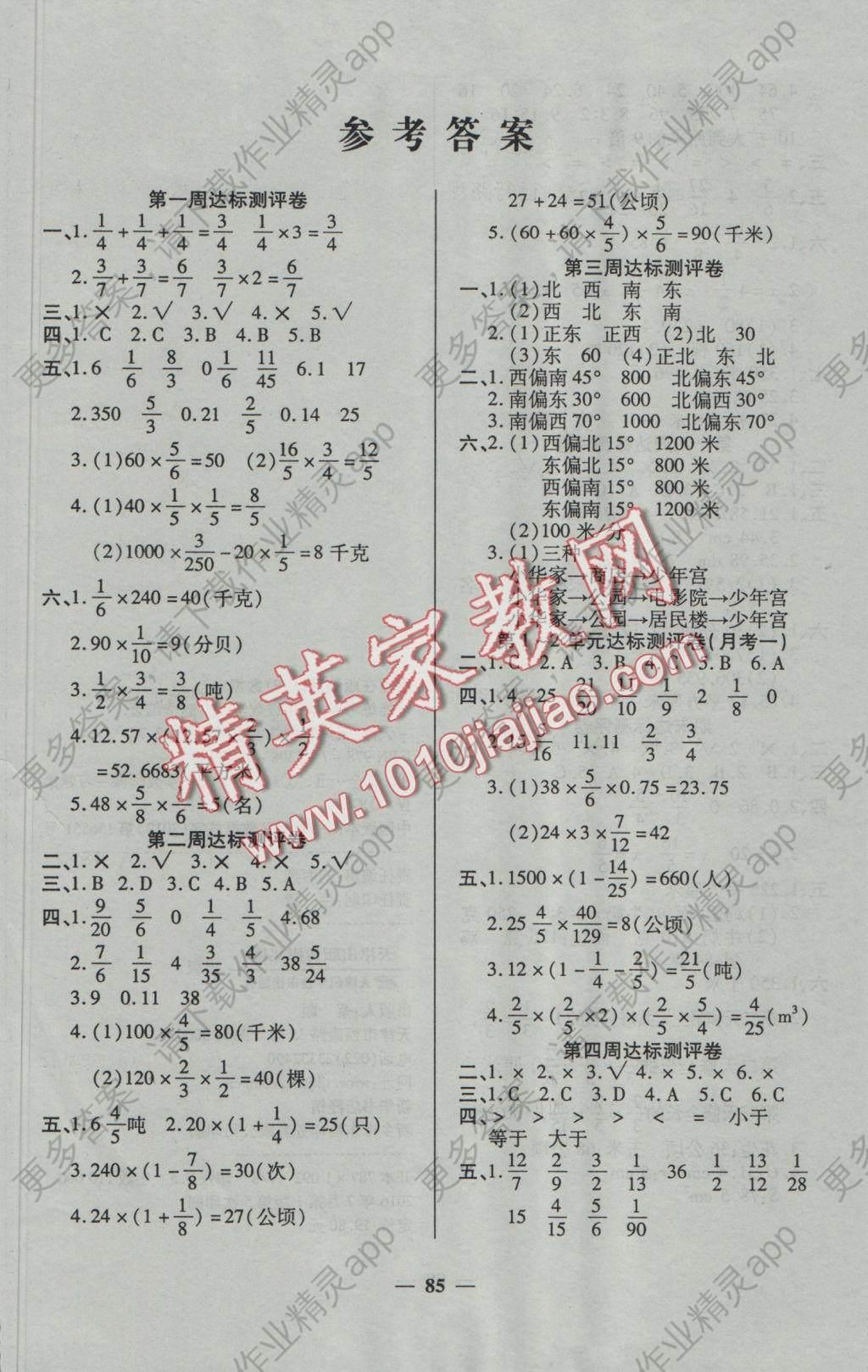 2016年全能练考卷六年级数学上册人教版答案