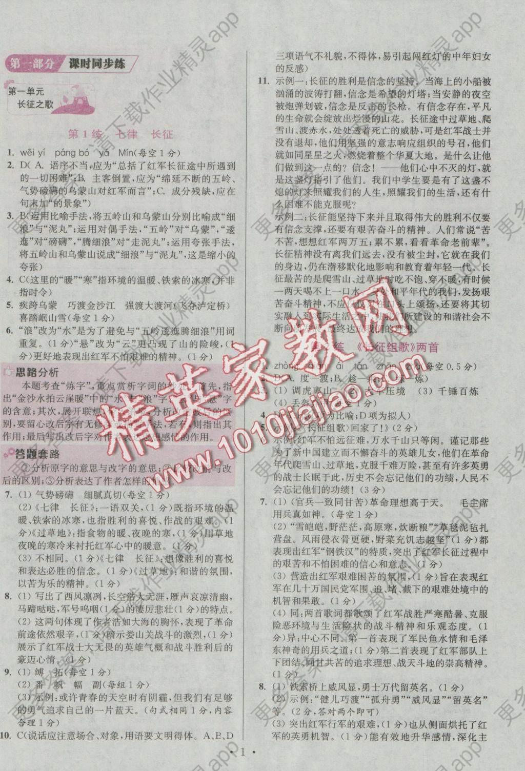 2016年初中语文小题狂做八年级上册江苏版提
