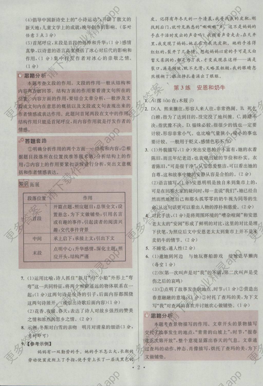 2016年初中语文小题狂做七年级上册江苏版提