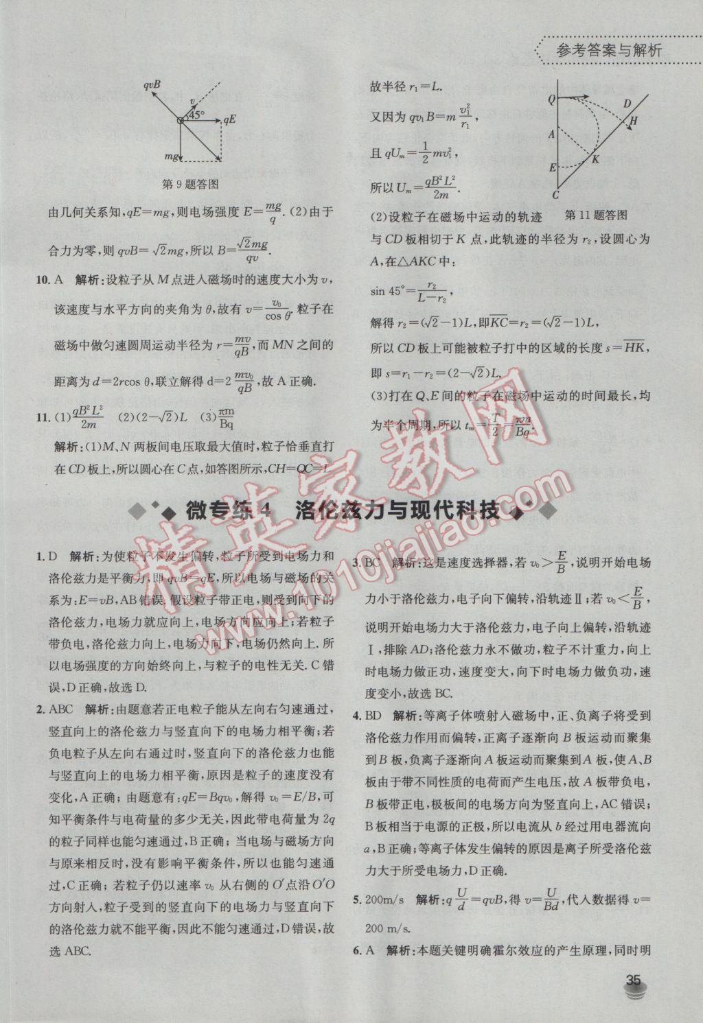 秒杀小题高中高中选修3-1物理版v高中人教第35页答案三门峡黄冈图片
