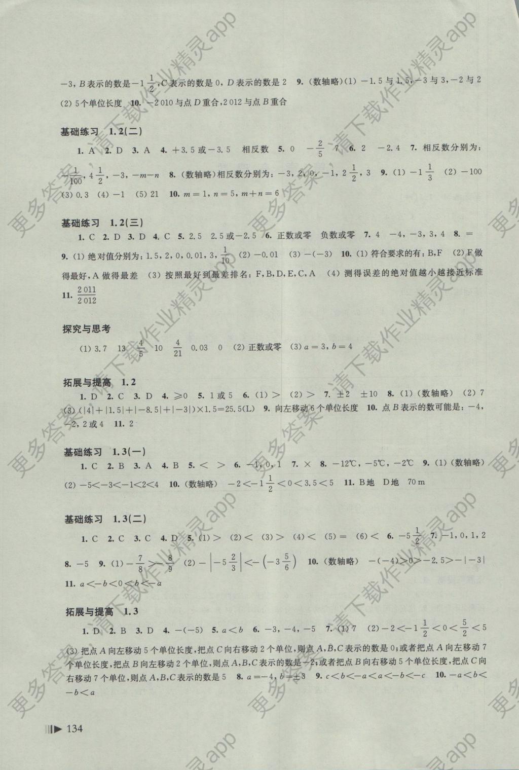 2016年年级初中v年级练习七初中数学沪科版答上册完形填空图片