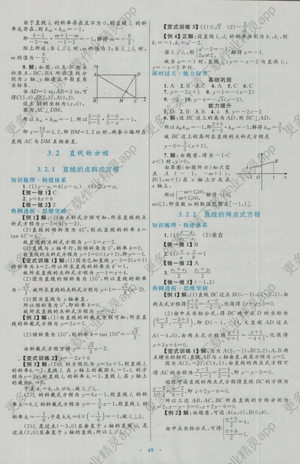 高中设计同步优化必修答案测控2人教A版高中马艺妮数学图片