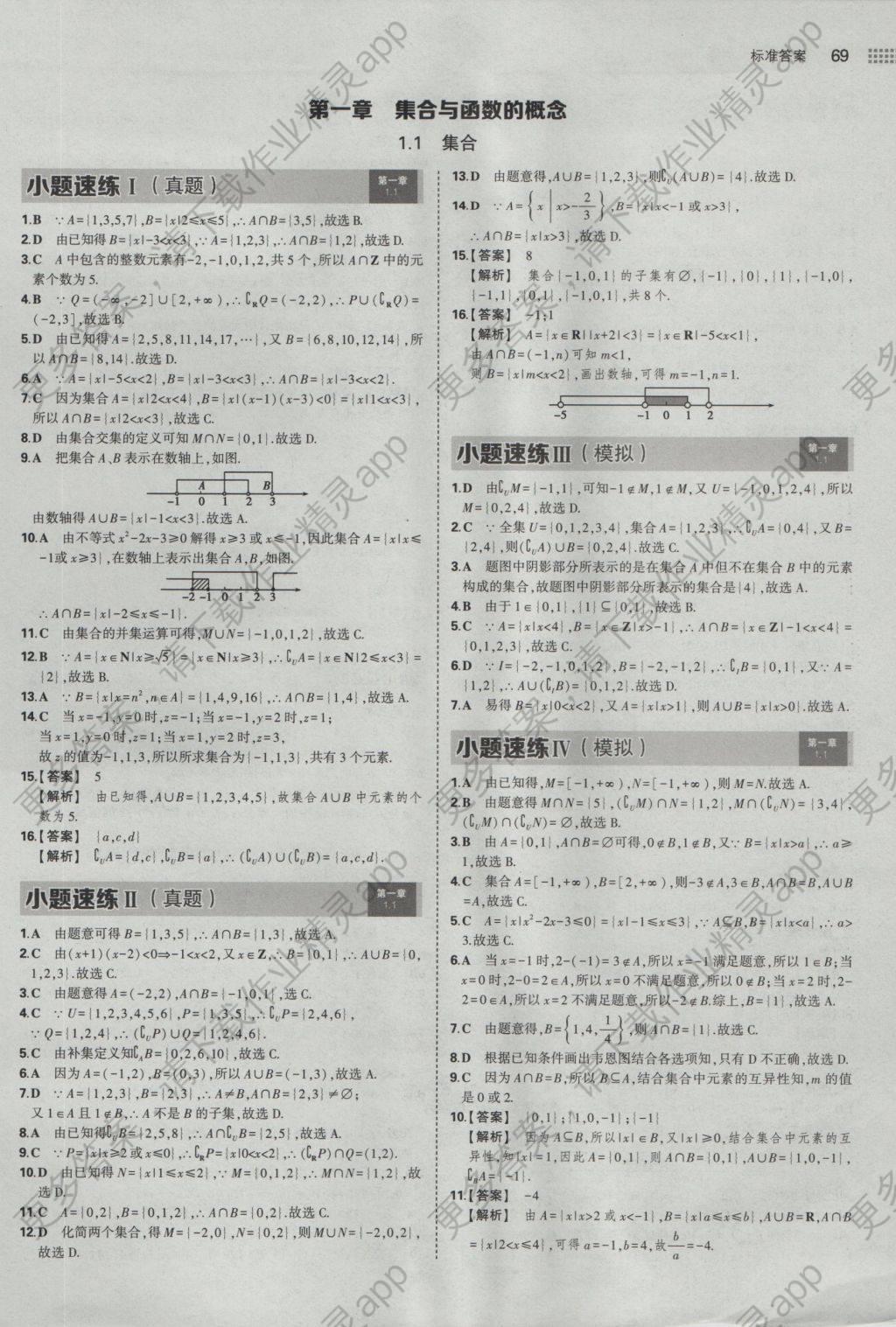 2016年53题霸专题集训高中数学1必修1答案
