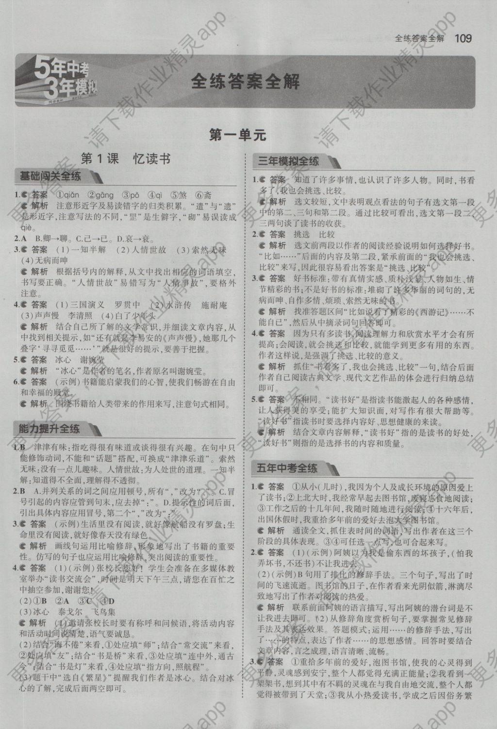 2016年5年中考3年模拟初中语文七年级上册语文版 参考答案第1页