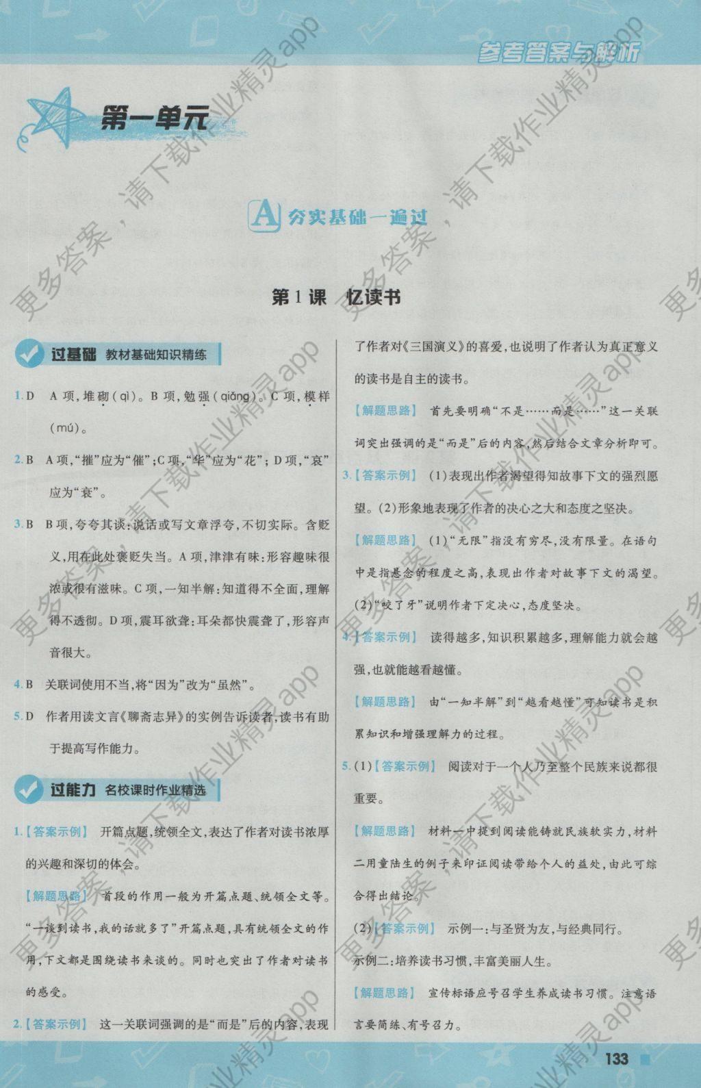 2016年一遍过初中语文七年级上册语文版 参考答案第1页