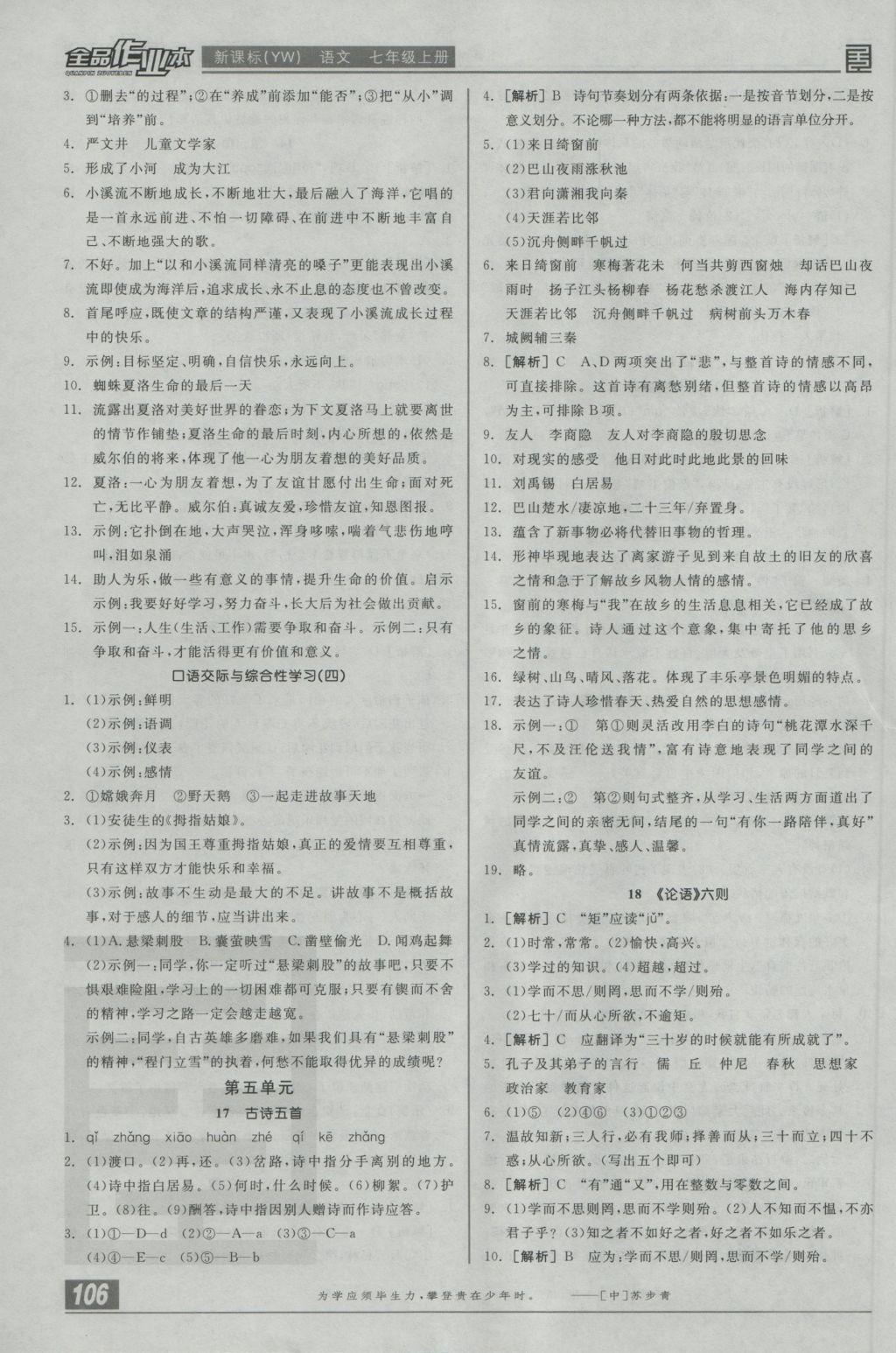 2016年全品作业本七年级语文上册语文版参考答案第8页
