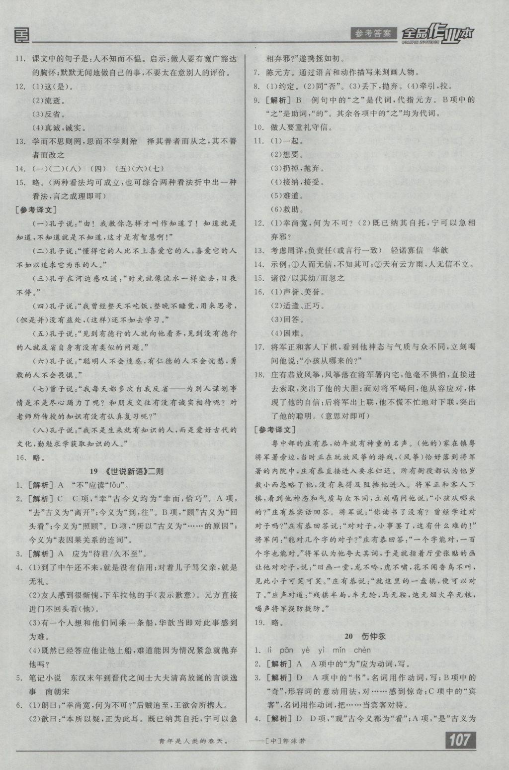 2016年全品作业本七年级语文上册语文版参考答案第9页