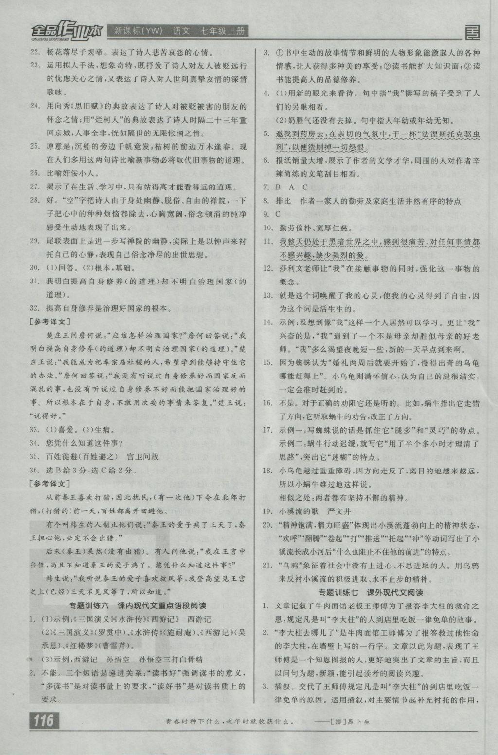 2016年全品作业本七年级语文上册语文版参考答案第18页