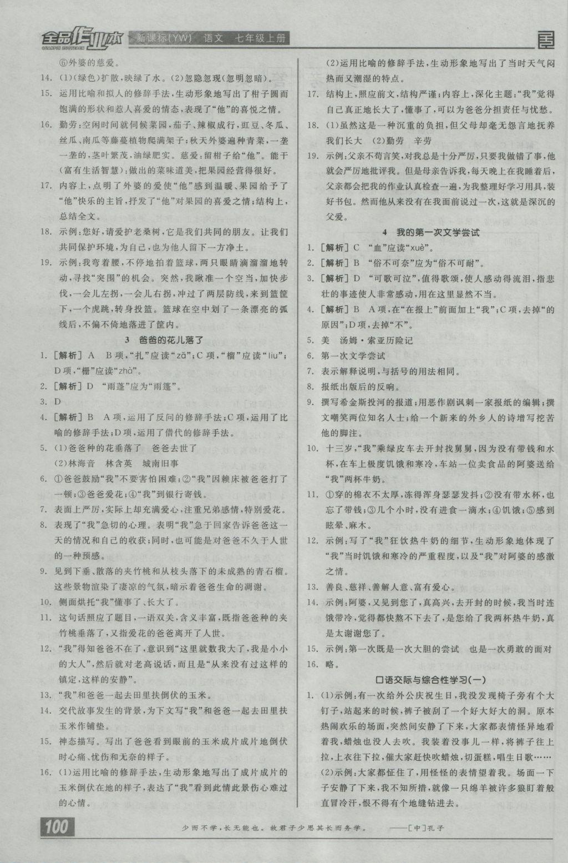2016年全品作业本七年级语文上册语文版参考答案第2页