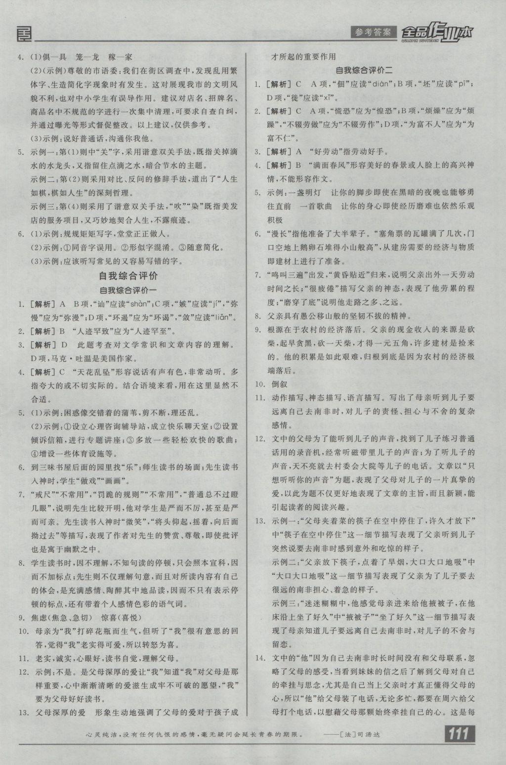 2016年全品作业本七年级语文上册语文版参考答案第13页