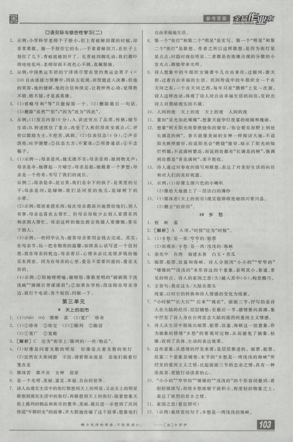 2016年全品作业本七年级语文上册语文版参考答案第5页