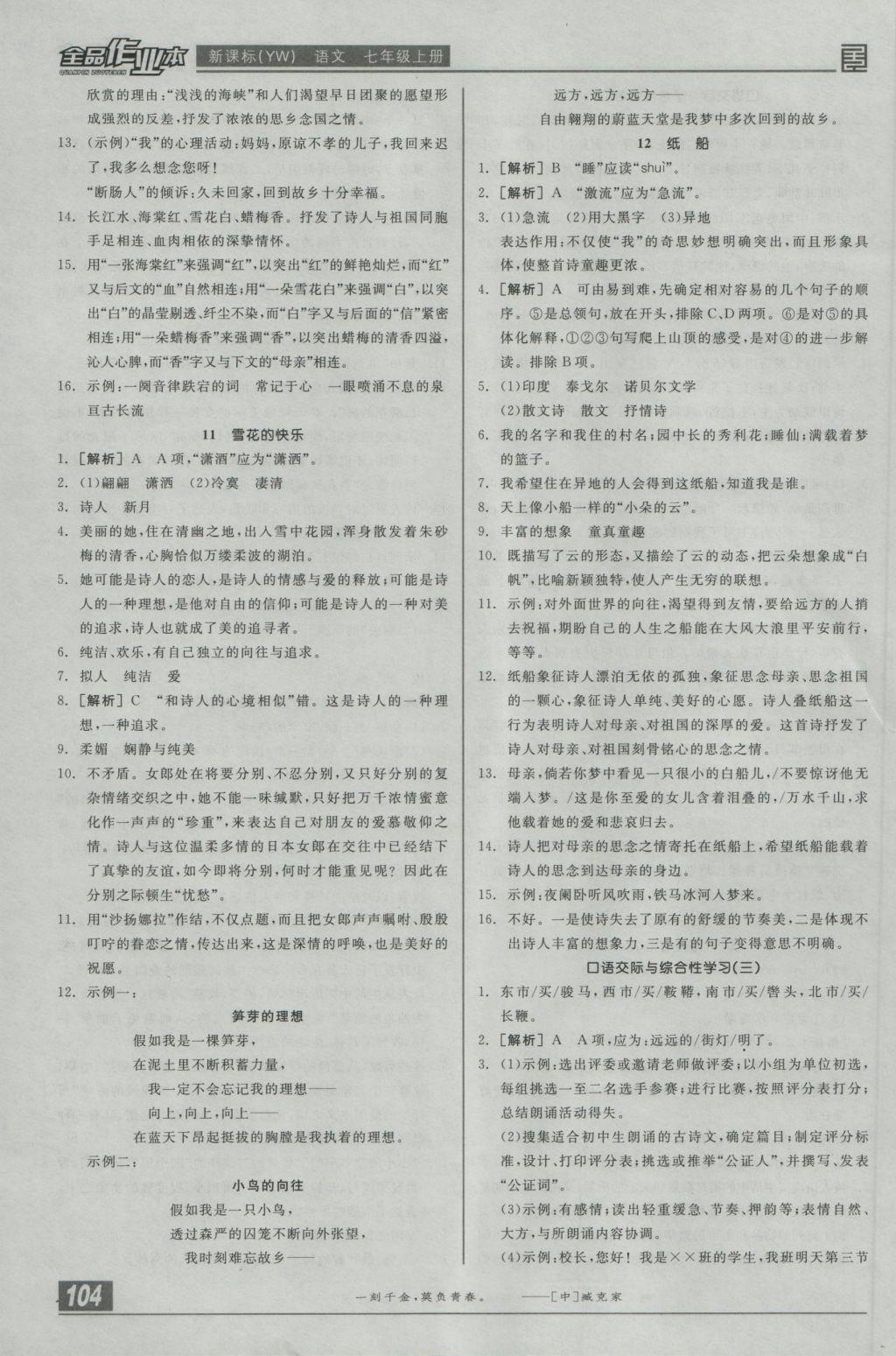 2016年全品作业本七年级语文上册语文版参考答案第6页