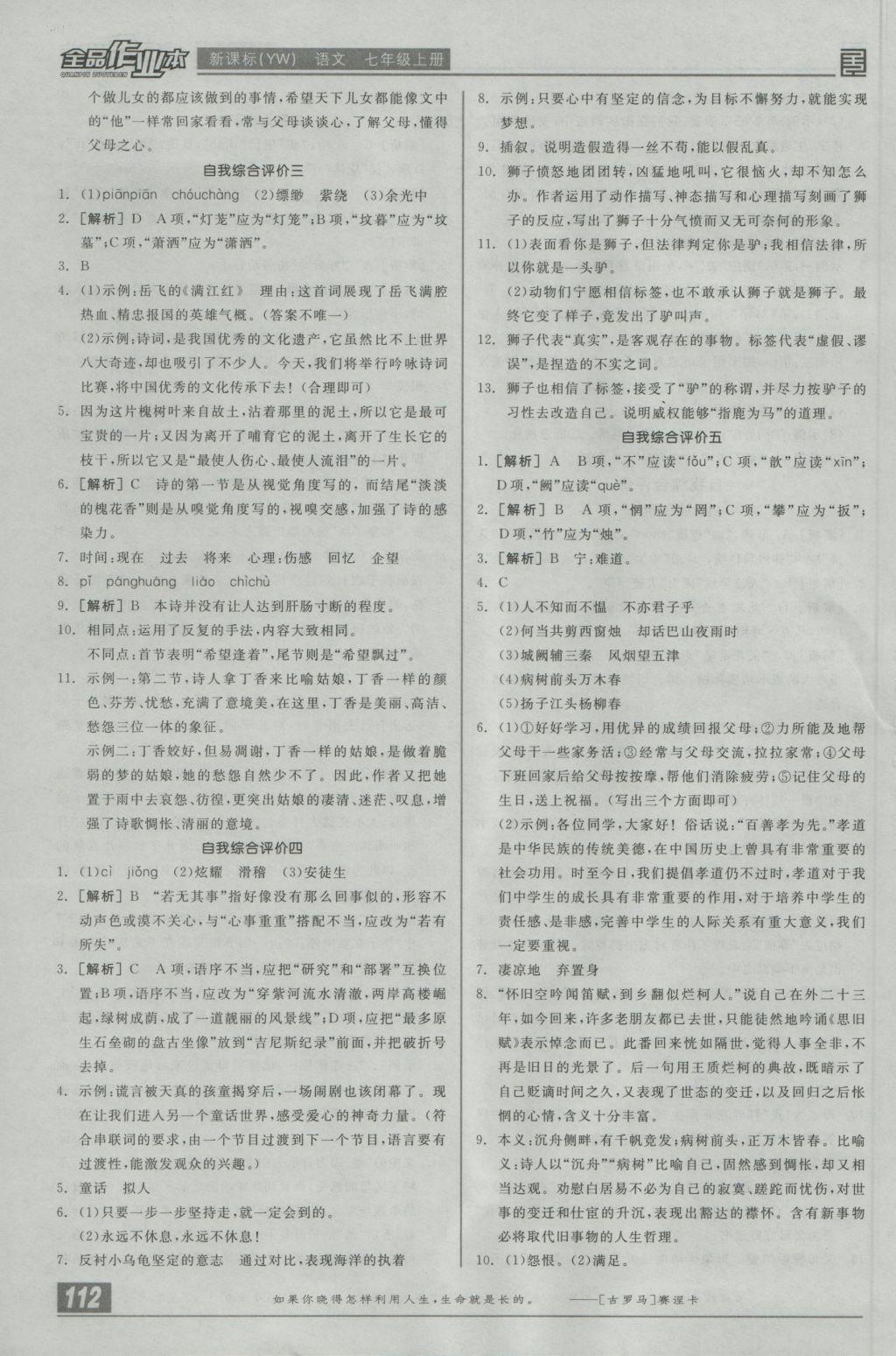 2016年全品作业本七年级语文上册语文版参考答案第14页