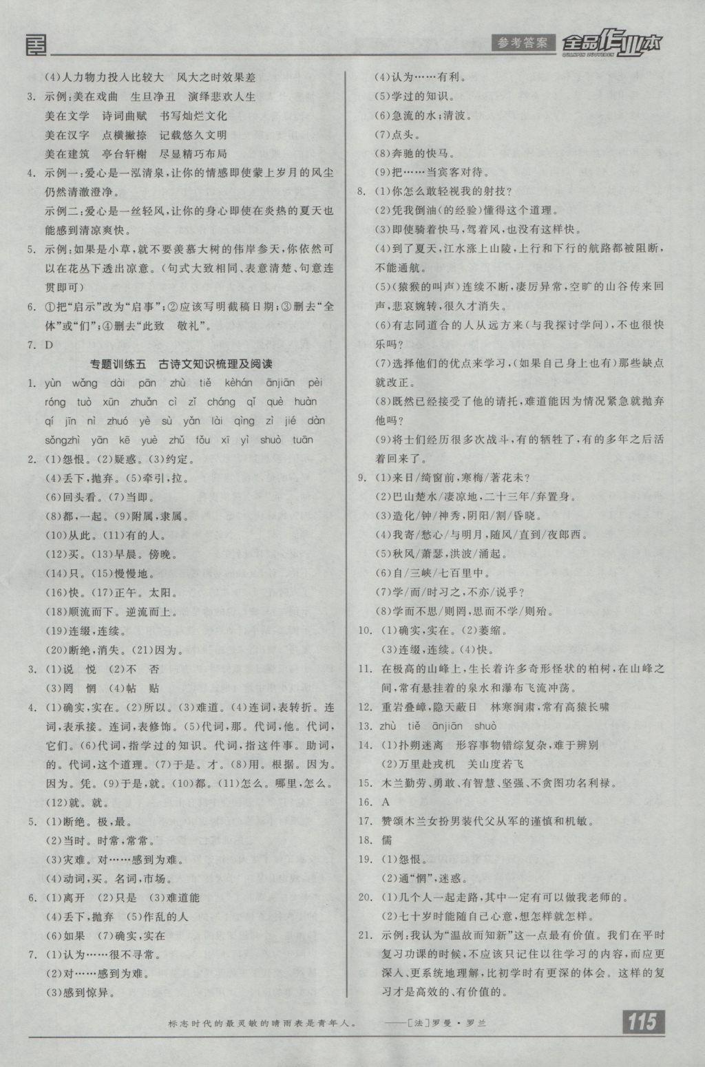 2016年全品作业本七年级语文上册语文版参考答案第17页