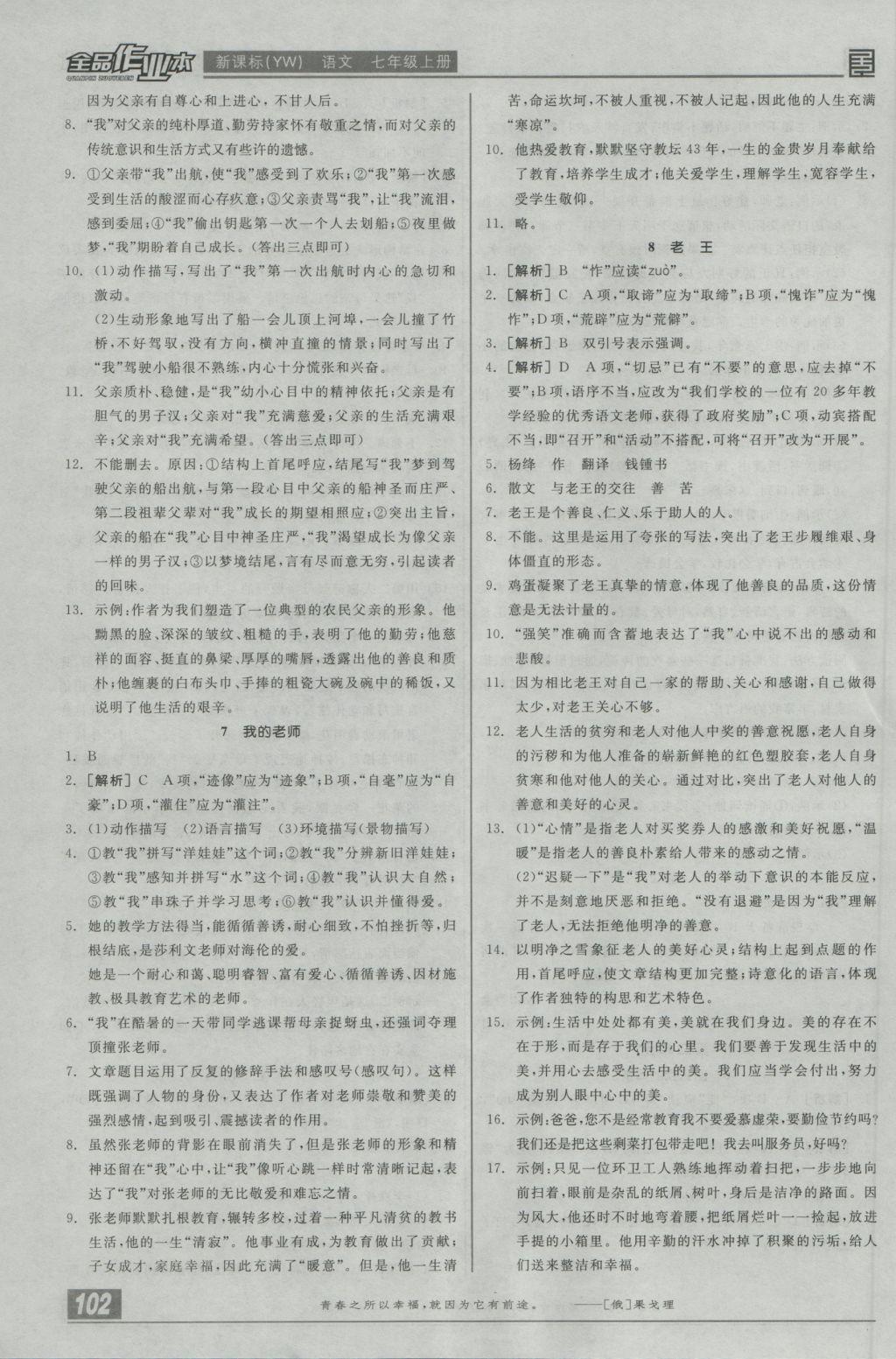 2016年全品作业本七年级语文上册语文版参考答案第4页