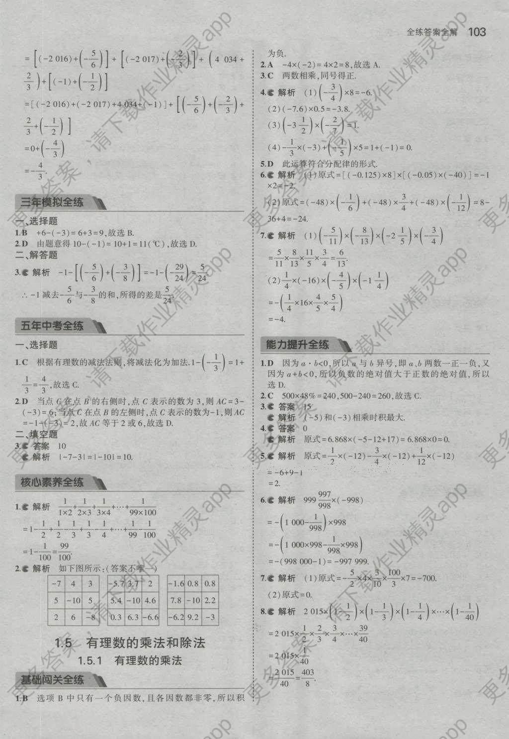 2016年5年中考3年模拟酸碱数学七初中上册湘年级盐初中的图片